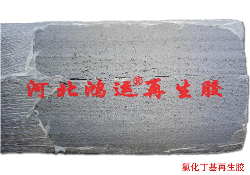 氯化丁基再生膠工藝  丁基再生膠用途